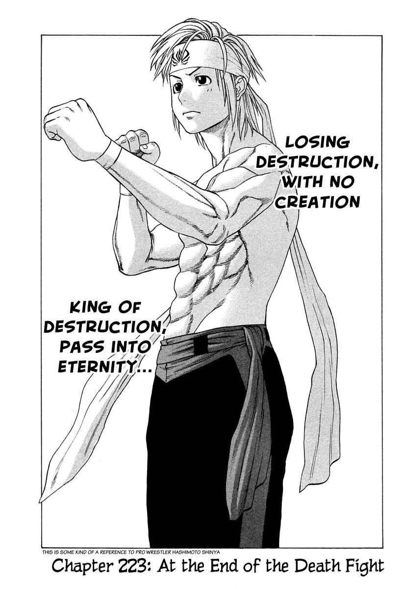 Karate Shoukoushi Kohinata Minoru 223 Page 2