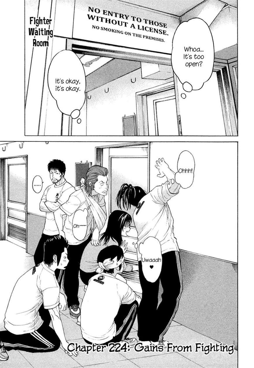 Karate Shoukoushi Kohinata Minoru 224 Page 1