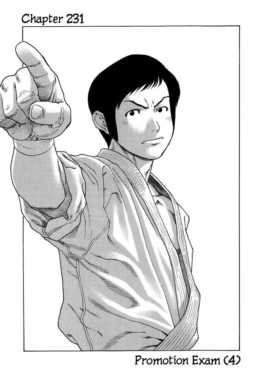 Karate Shoukoushi Kohinata Minoru 231 Page 1
