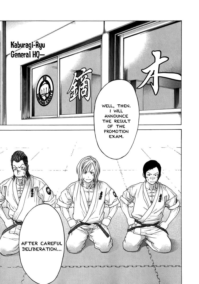 Karate Shoukoushi Kohinata Minoru 237 Page 1
