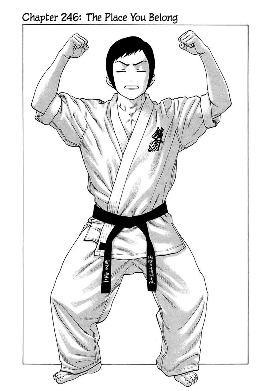 Karate Shoukoushi Kohinata Minoru 246 Page 1