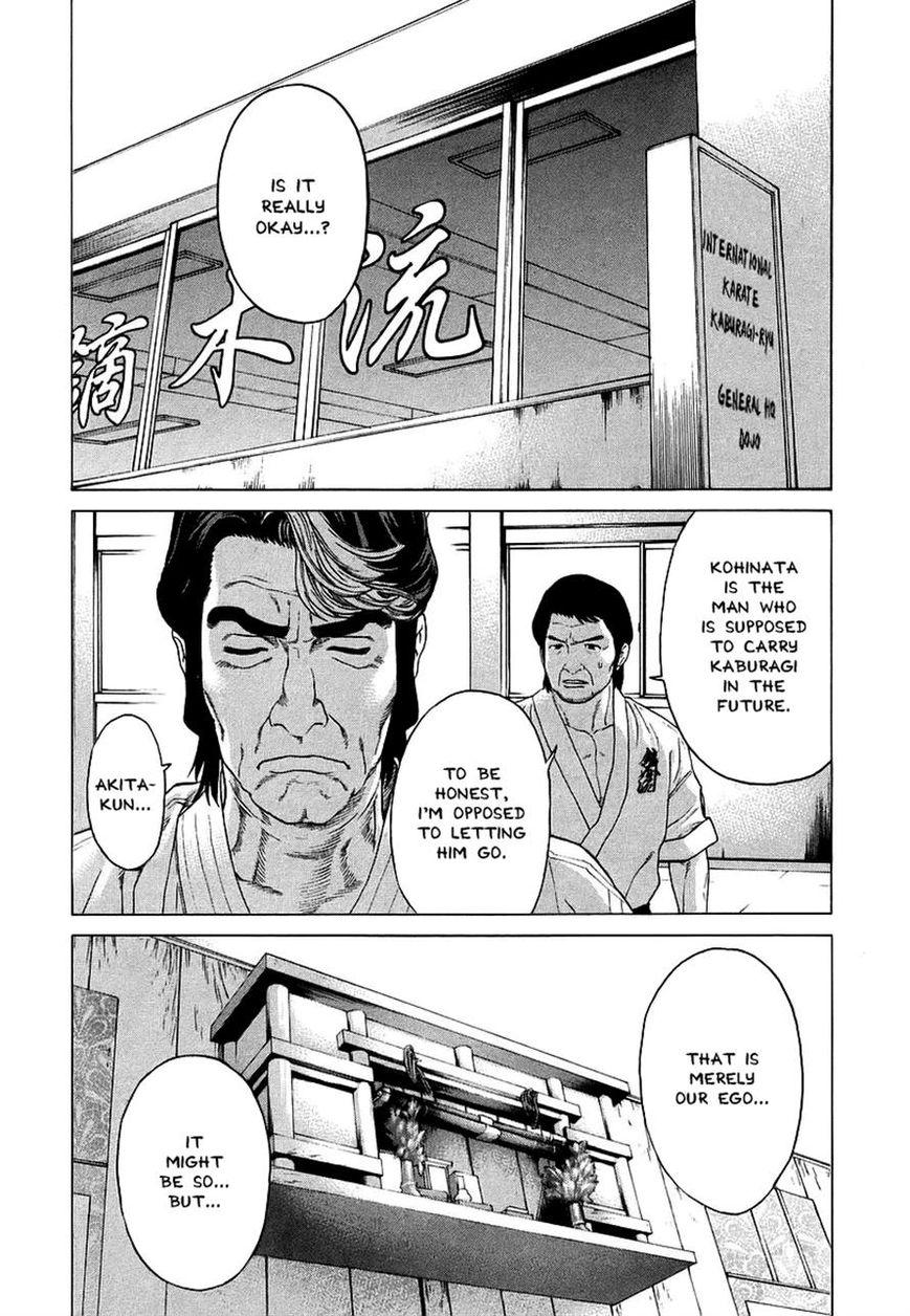 Karate Shoukoushi Kohinata Minoru 246 Page 2