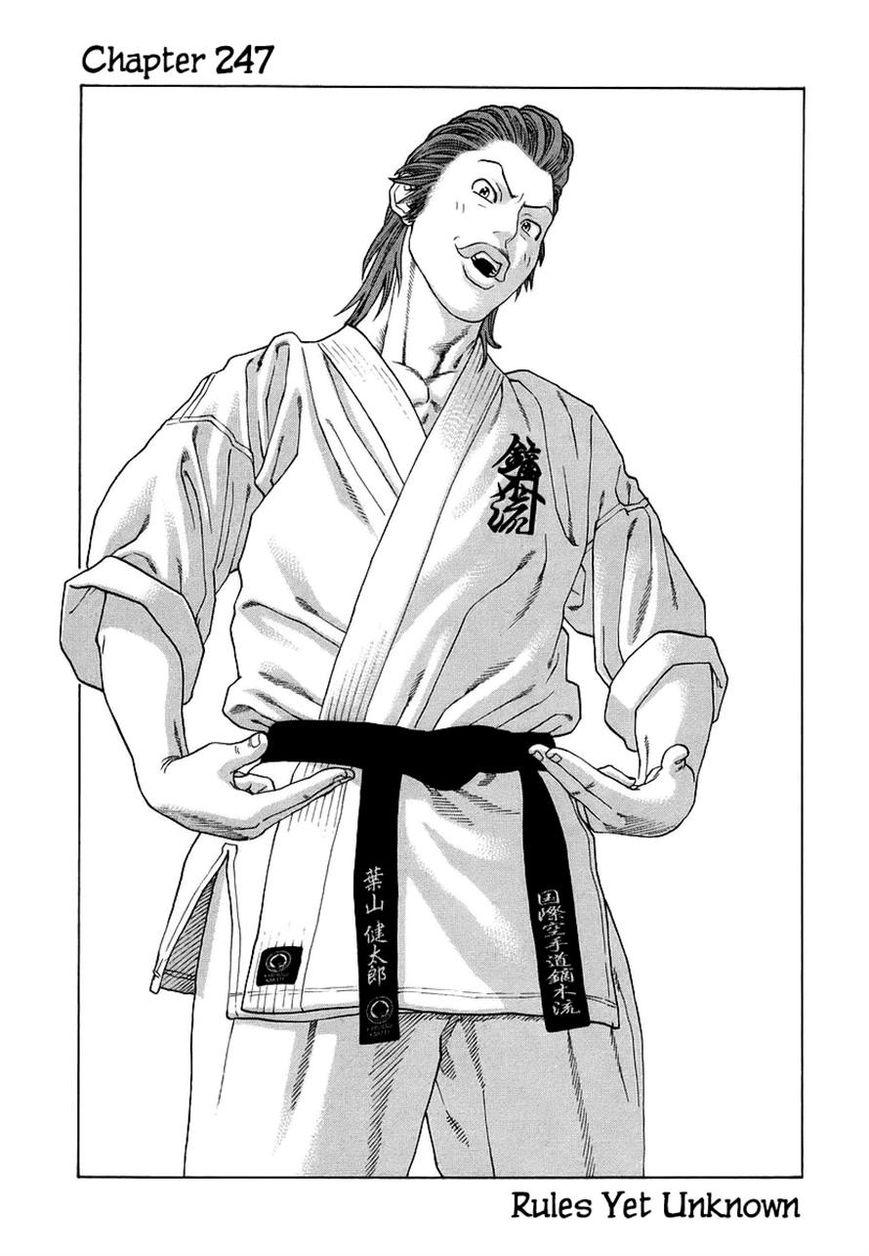 Karate Shoukoushi Kohinata Minoru 247 Page 1
