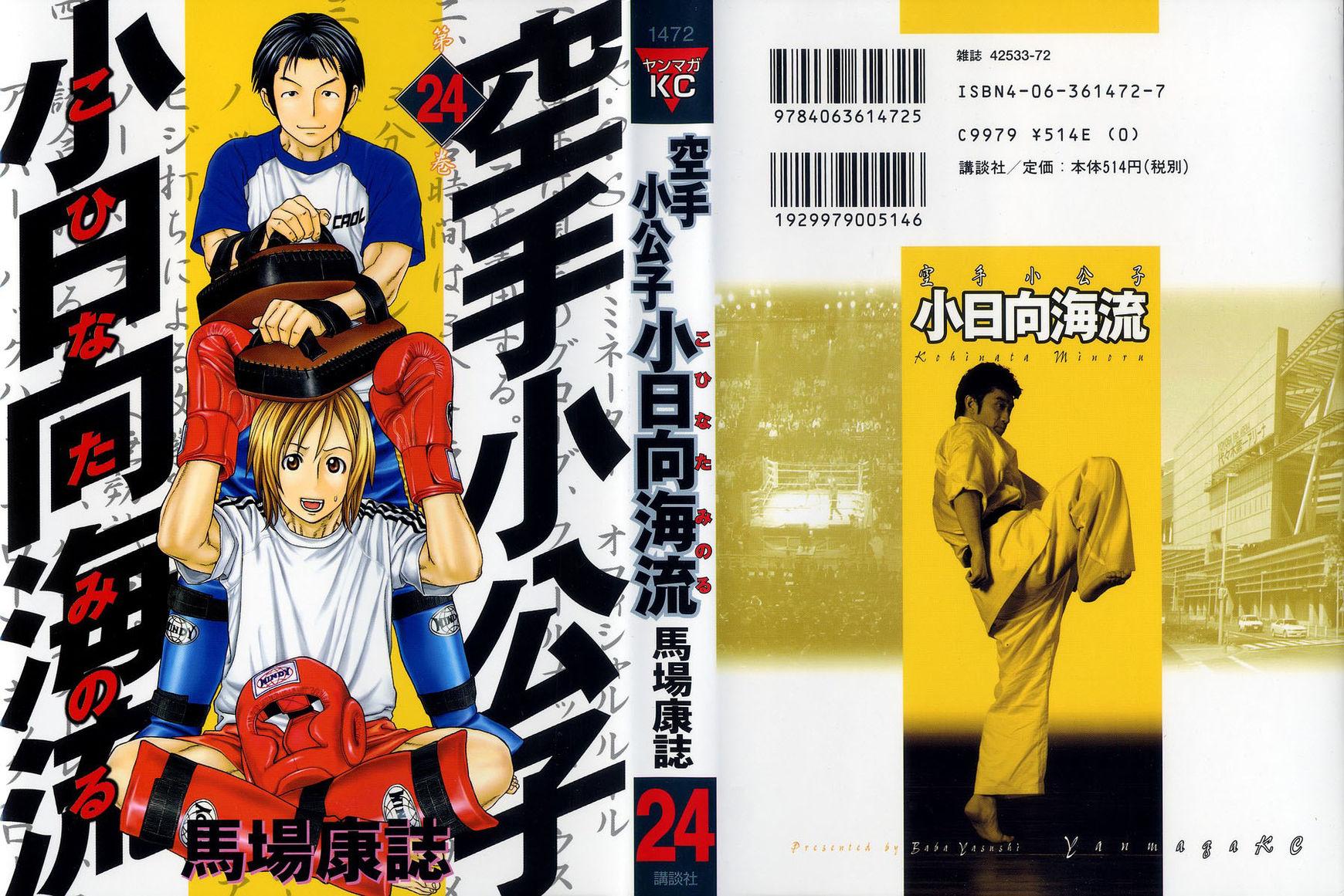 Karate Shoukoushi Kohinata Minoru 249 Page 1