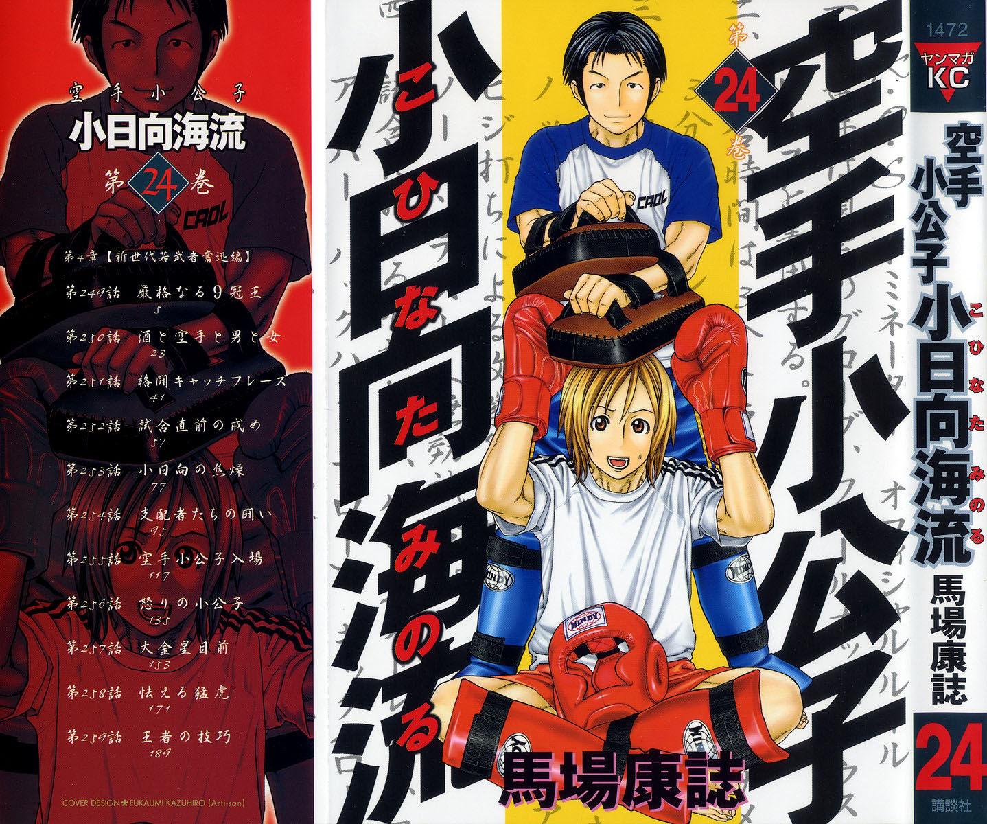 Karate Shoukoushi Kohinata Minoru 249 Page 2