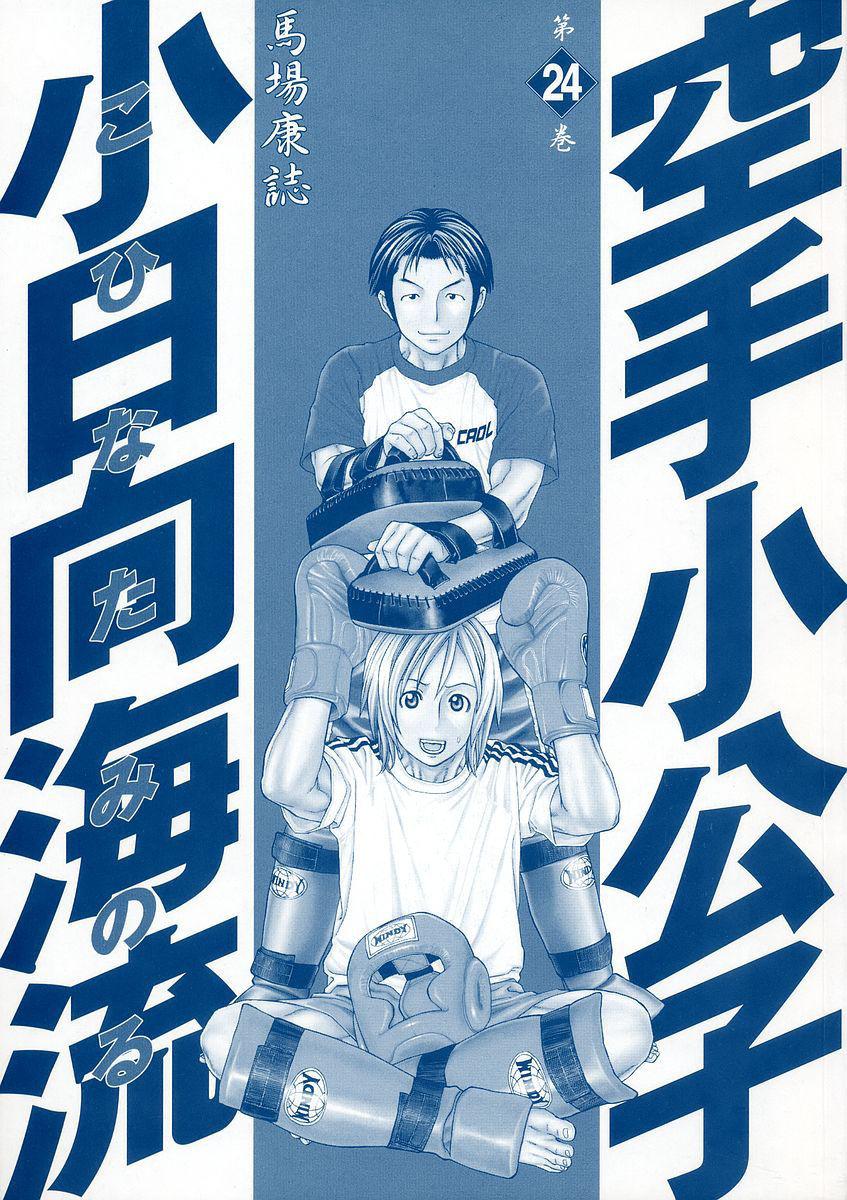 Karate Shoukoushi Kohinata Minoru 249 Page 3