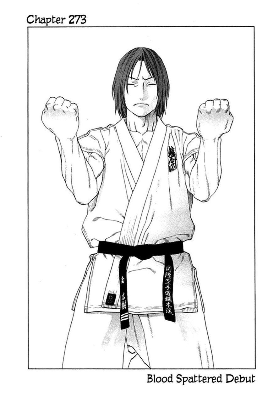 Karate Shoukoushi Kohinata Minoru 273 Page 1