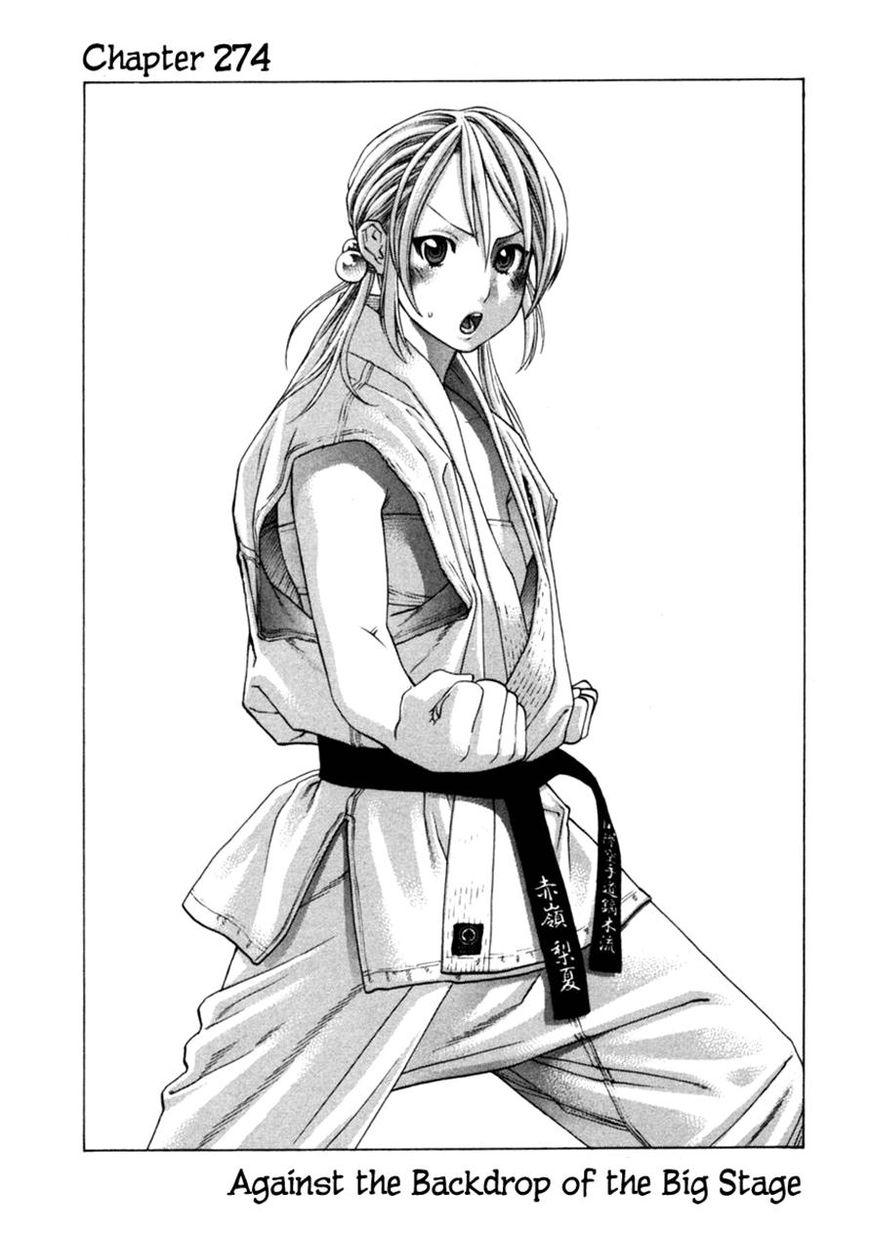 Karate Shoukoushi Kohinata Minoru 274 Page 1