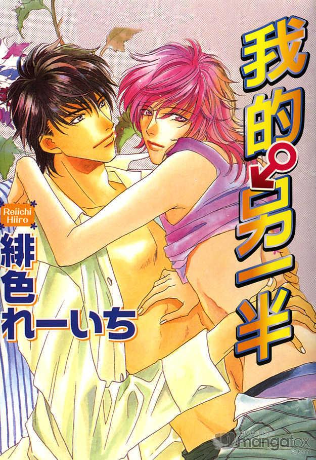 Passion Fruit no Kaori Tsuki 4 Page 2