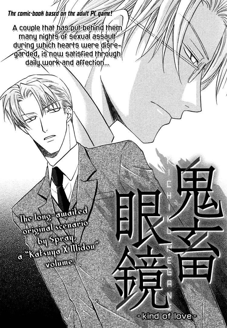 Kichiku Megane 4 Page 1