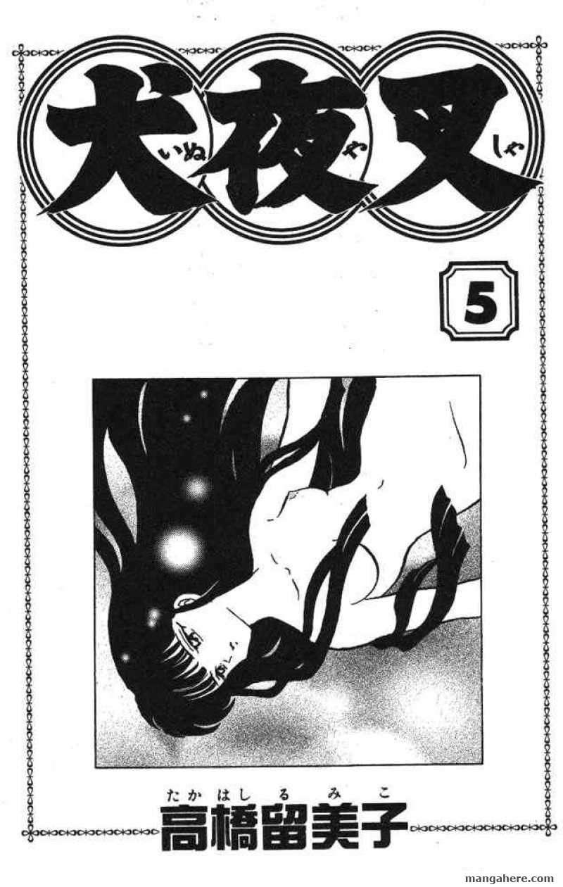 InuYasha 39 Page 1