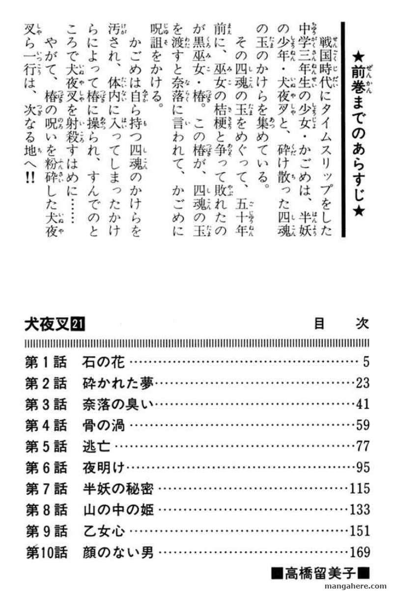 InuYasha 199 Page 2