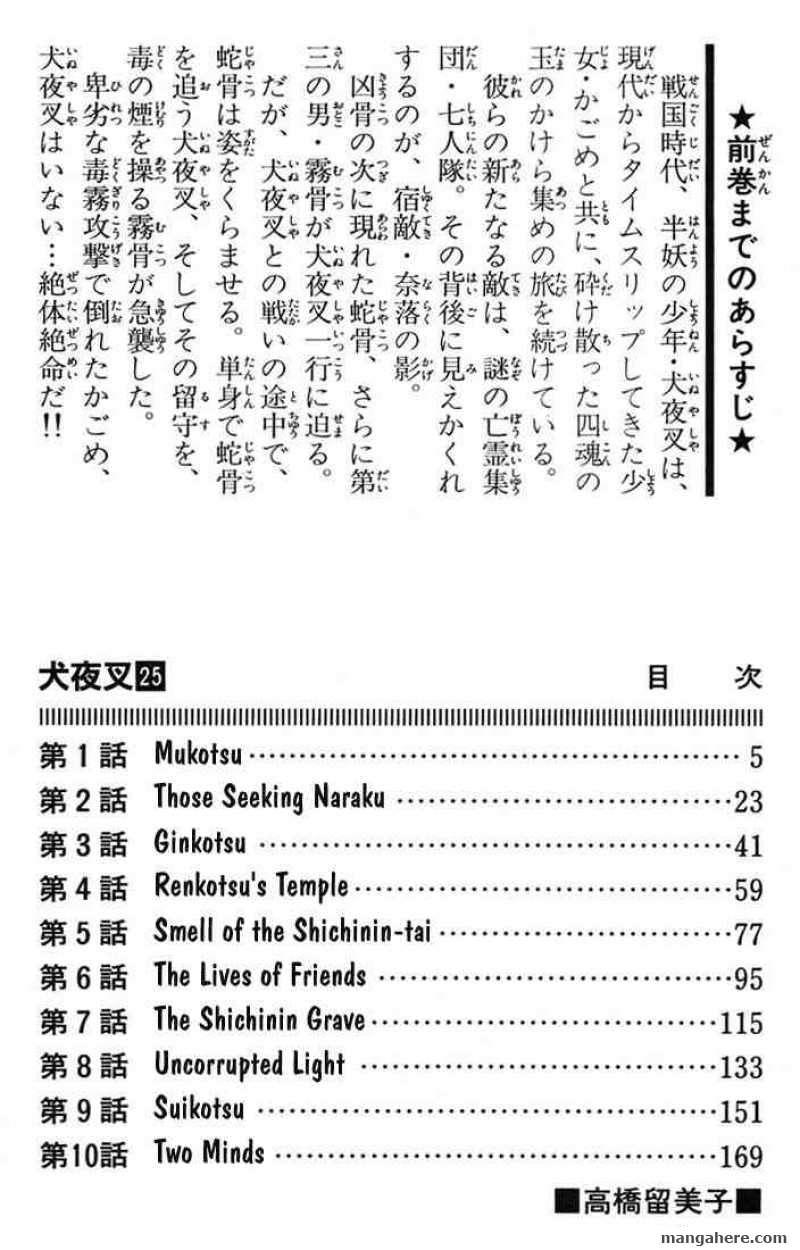 InuYasha 239 Page 2