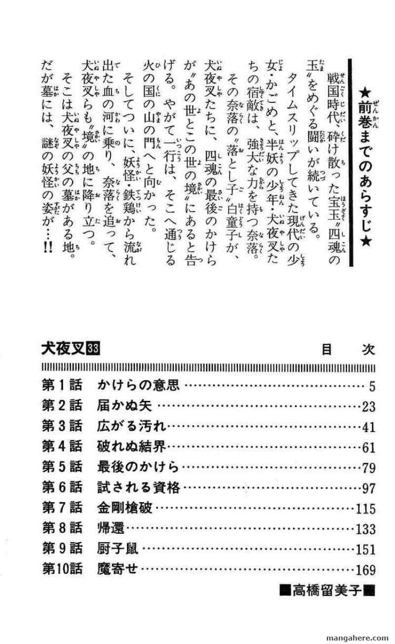 InuYasha 319 Page 2