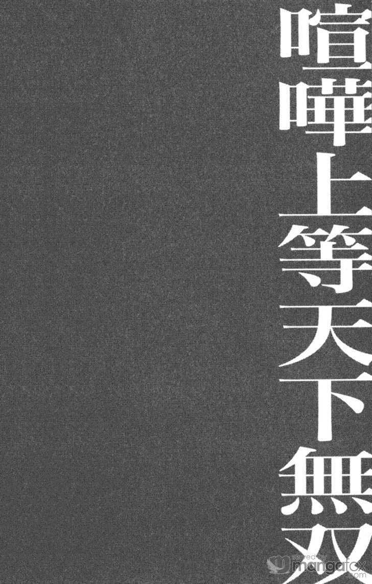 Densetsu no Kashira Shou 3 Page 1