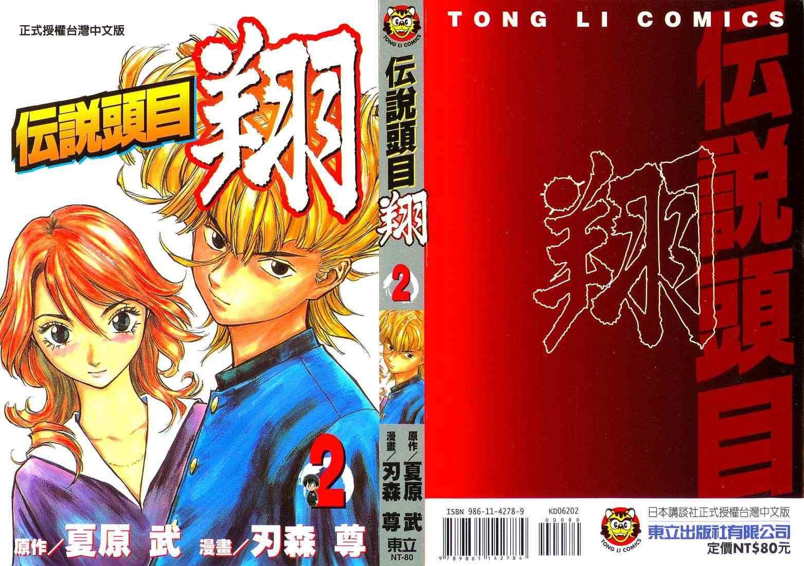 Densetsu no Kashira Shou 4 Page 2