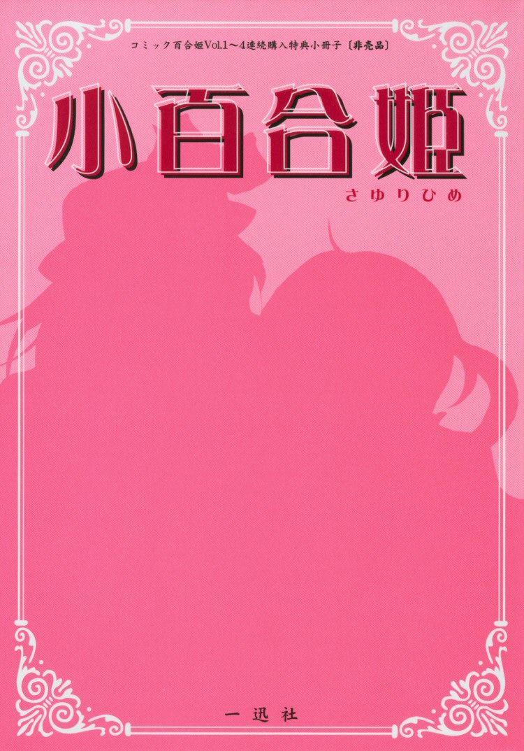 Kotonoha no Miko to Kotodama no Mahou to 7 Page 2