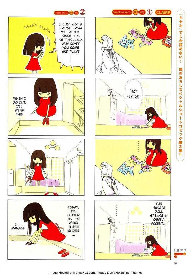 CLAMP no Kiseki 0 Page 1