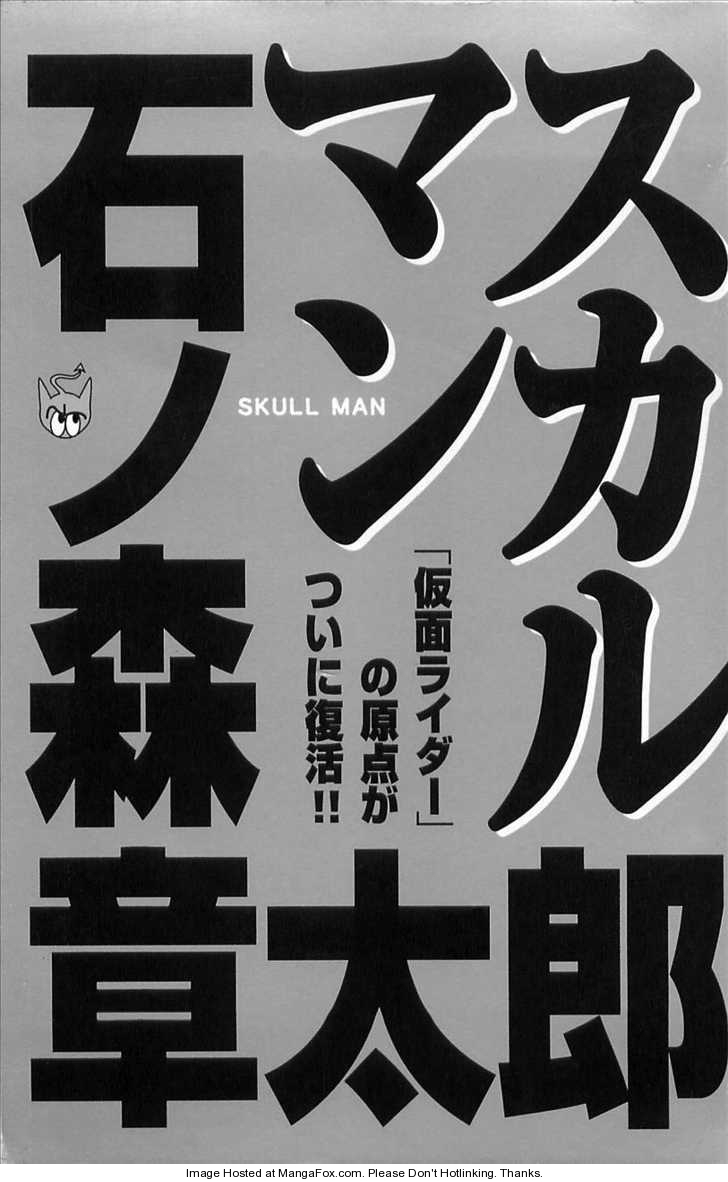 Skull Man 0 Page 1