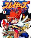 Slayers: Light Magic