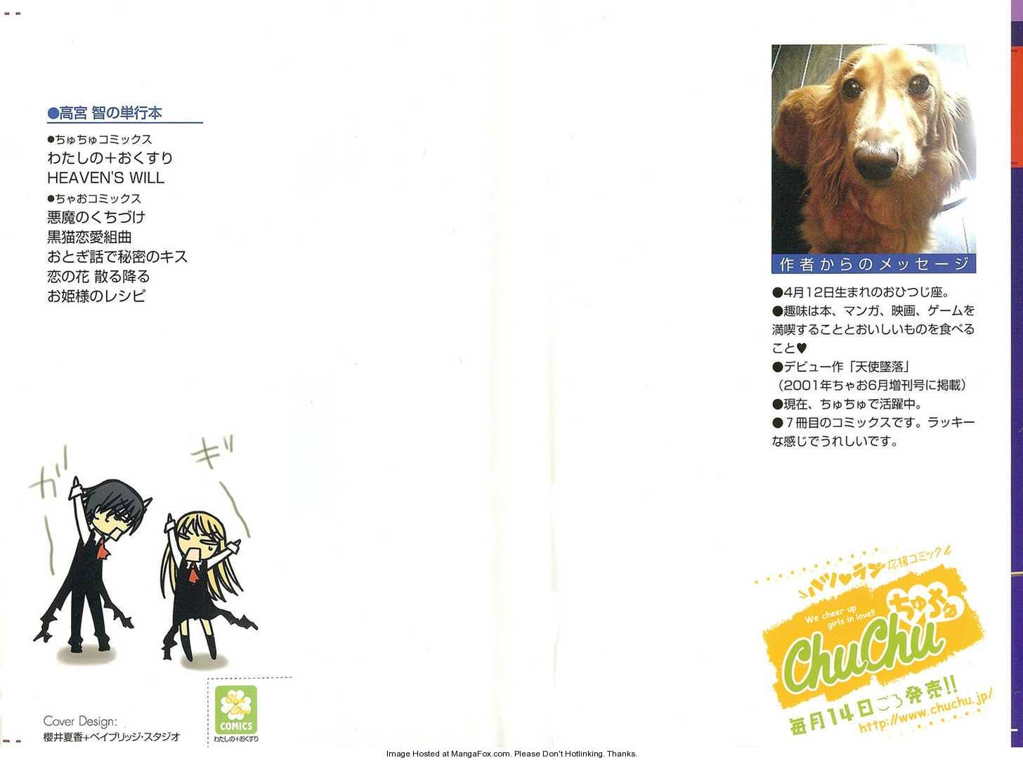 Watashi no + Okusuri 1 Page 3
