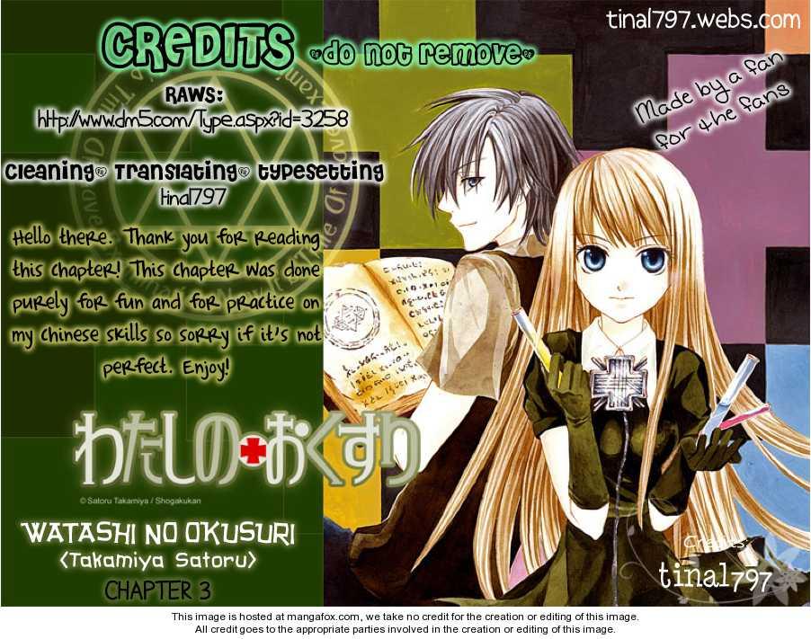 Watashi no + Okusuri 3 Page 1