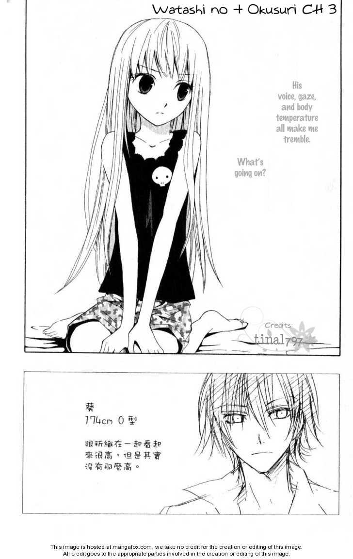 Watashi no + Okusuri 3 Page 2