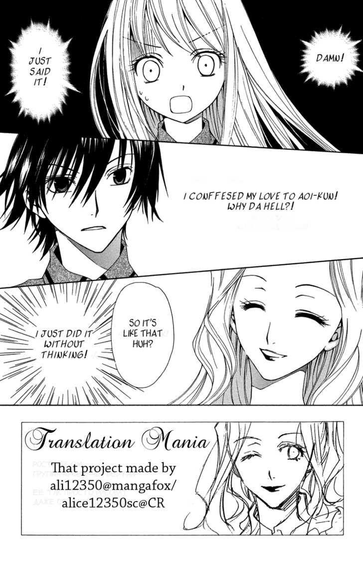 Watashi no + Okusuri 4 Page 1