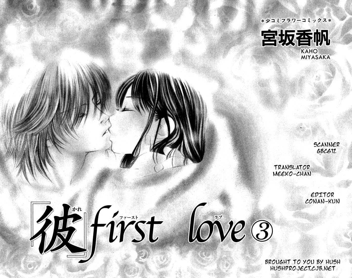 Kare First Love 12 Page 2
