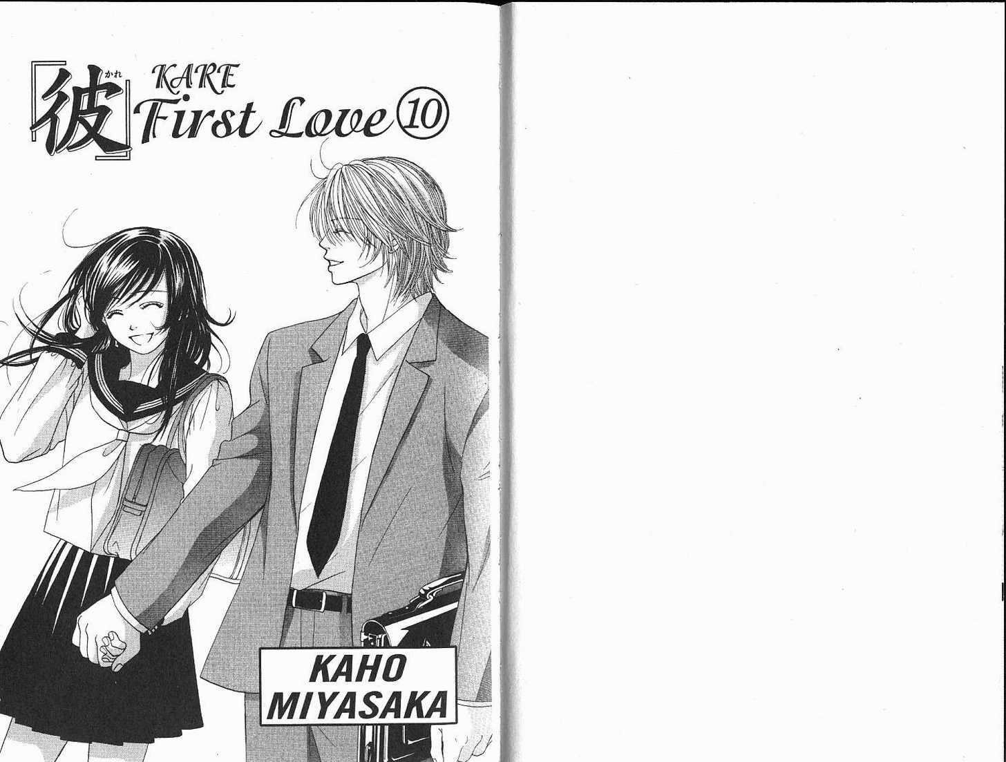Kare First Love 0 Page 3
