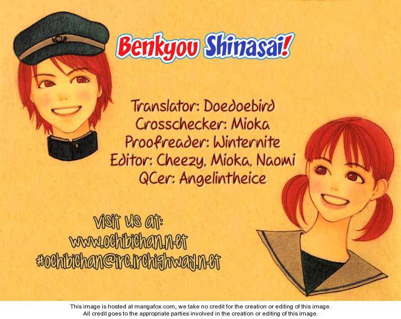 Benkyou Shinasai! (NAKAHARA Aya) 4 Page 1