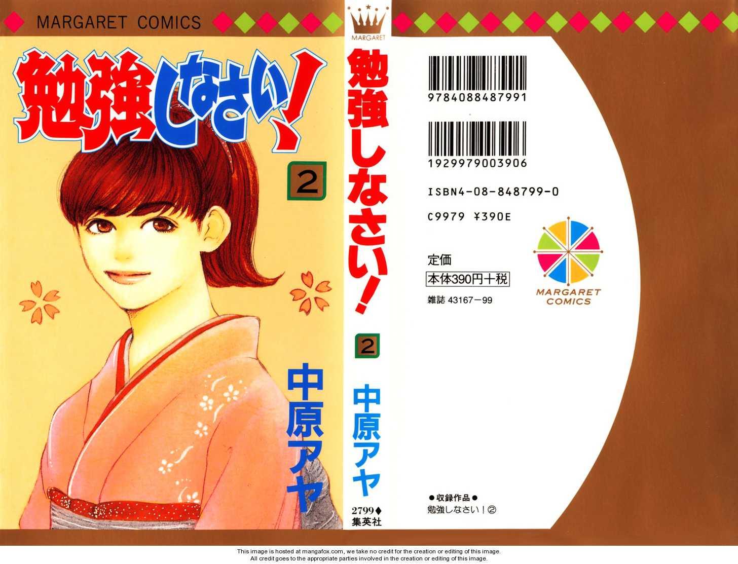 Benkyou Shinasai! (NAKAHARA Aya) 4 Page 2