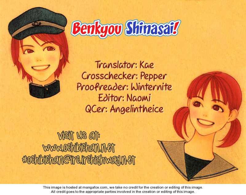 Benkyou Shinasai! (NAKAHARA Aya) 6 Page 2