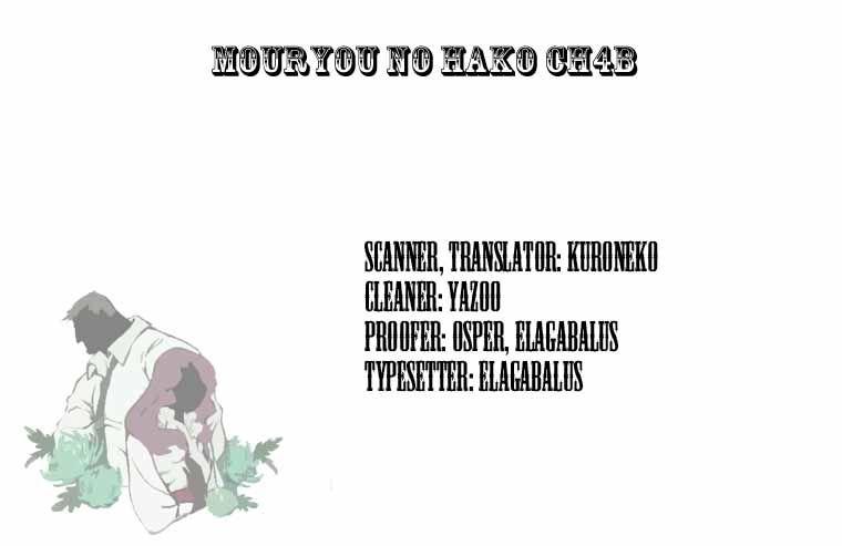 Mouryou no Hako 4.2 Page 1