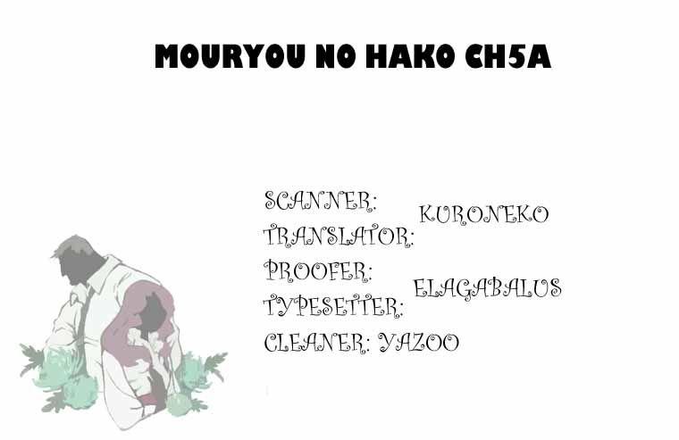 Mouryou no Hako 5 Page 2
