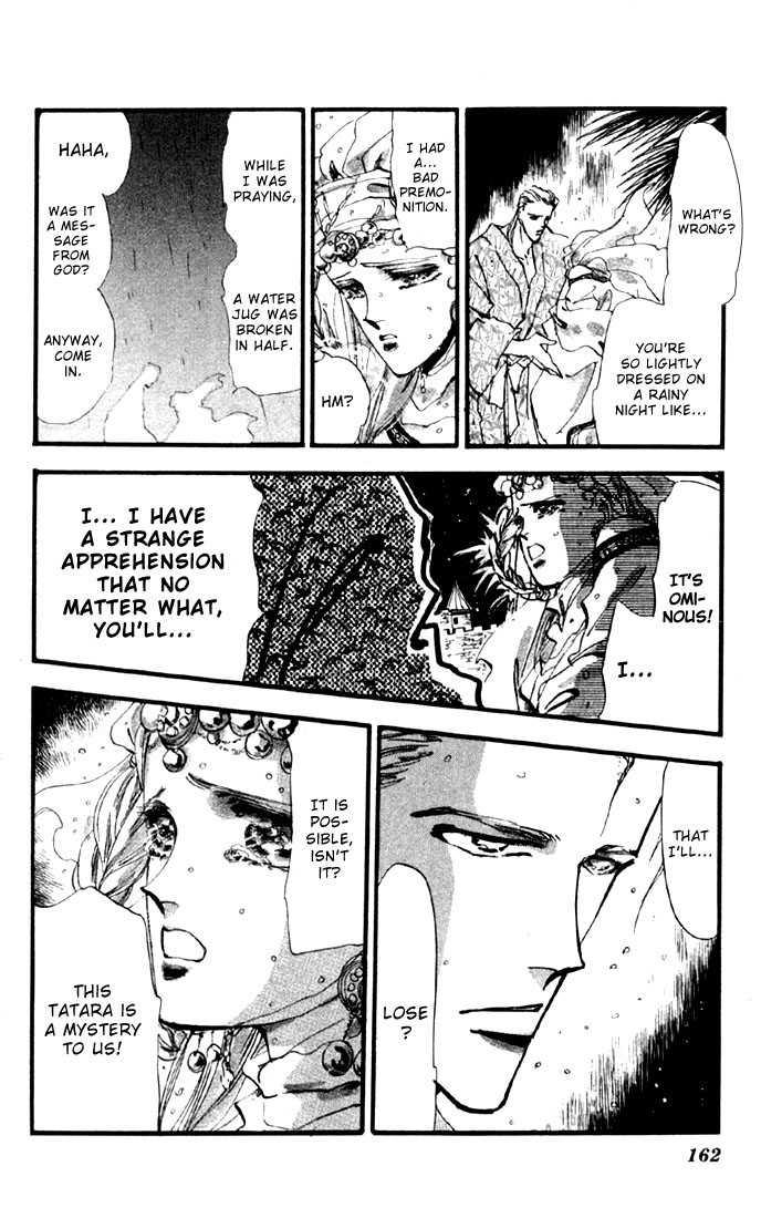 Basara 8.2 Page 1