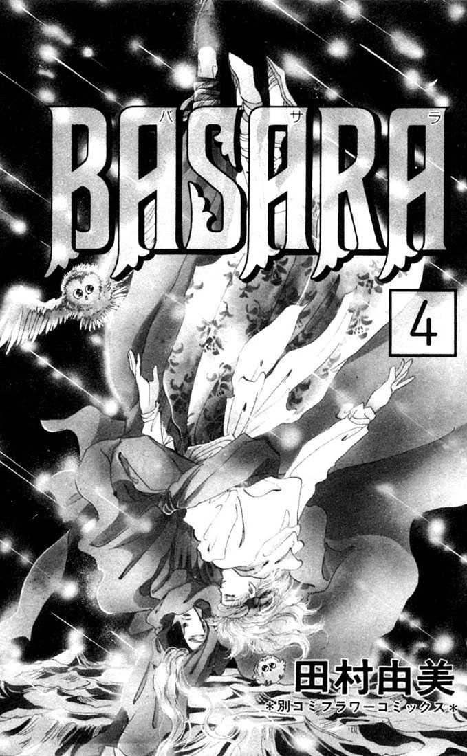 Basara 13.1 Page 1
