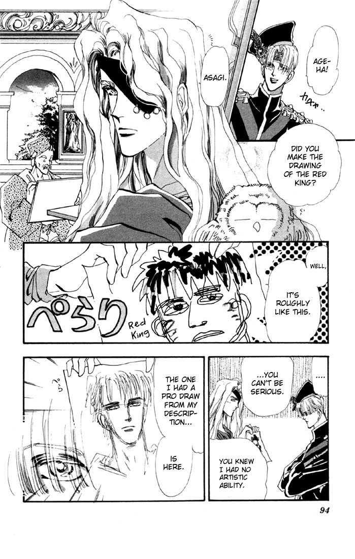 Basara 18 Page 3