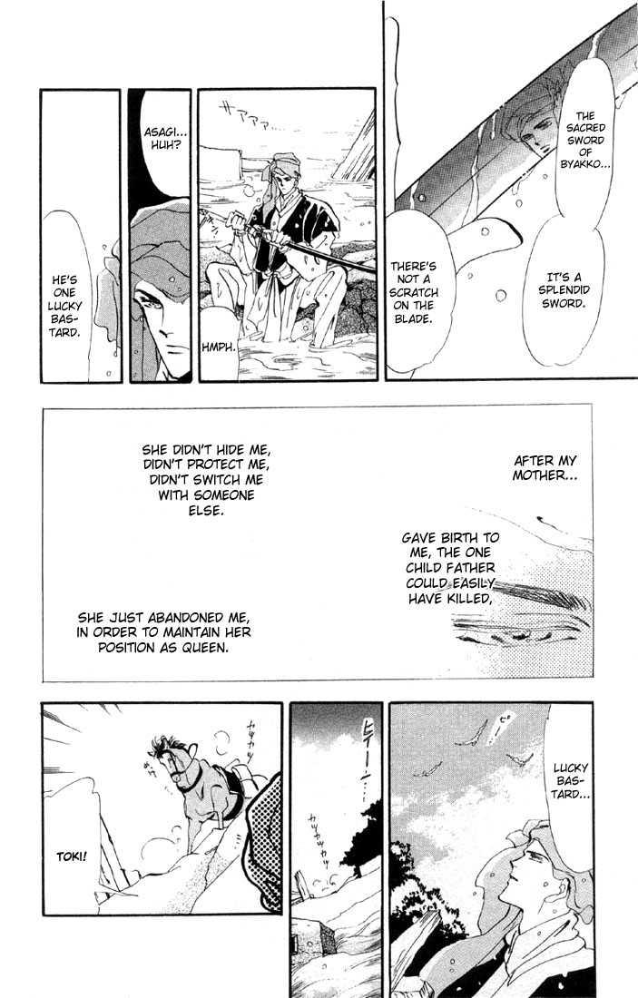 Basara 20.2 Page 1