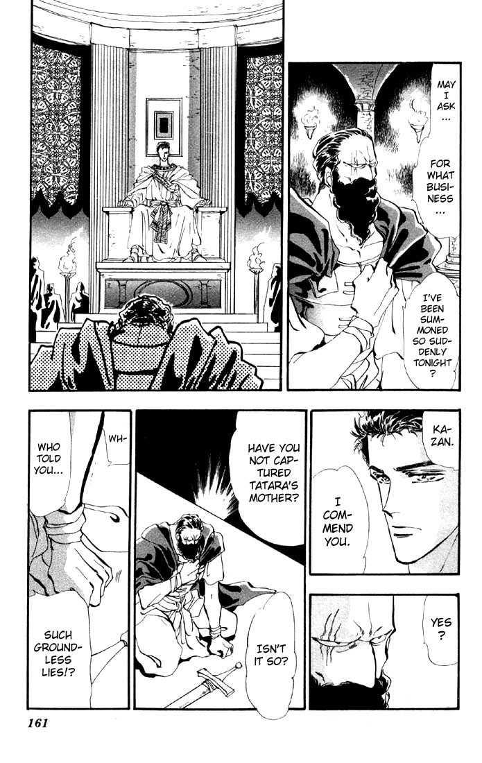 Basara 23.2 Page 3