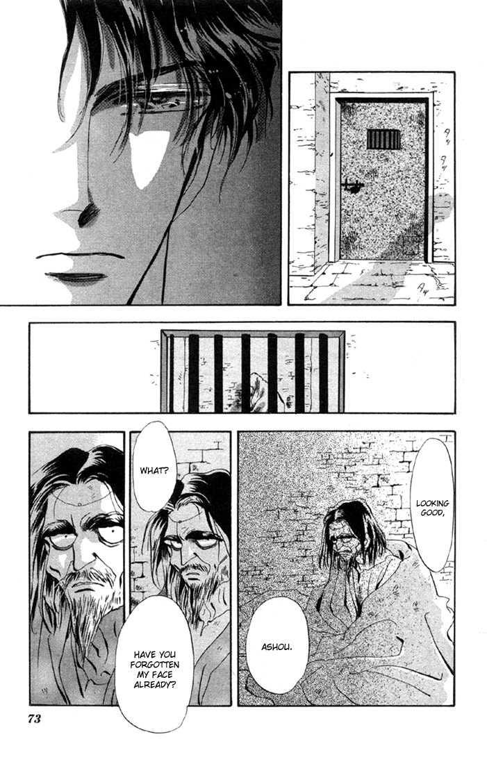 Basara 51.2 Page 1