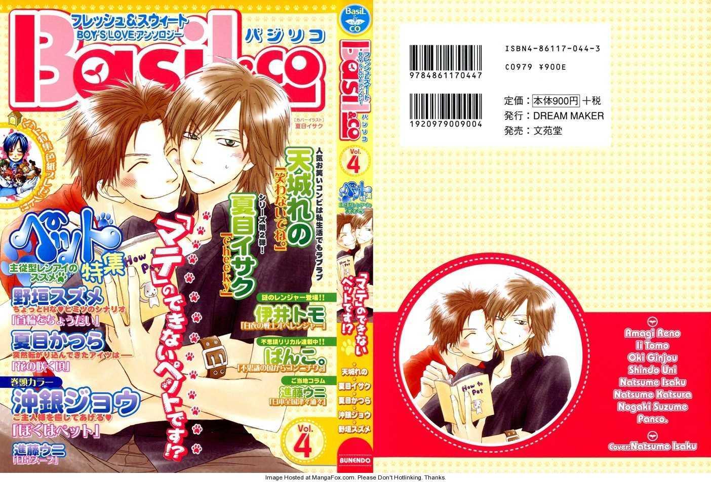 Hana no Saku Koro 1 Page 1