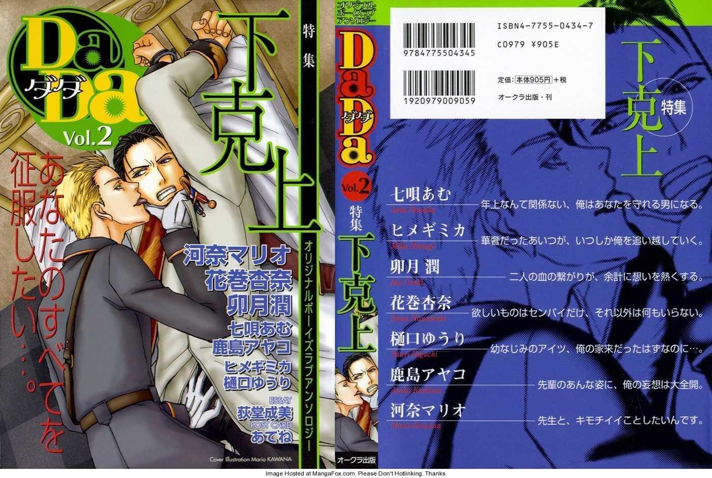 Kaze ni Chiru Hanabira to Kisu 1 Page 1