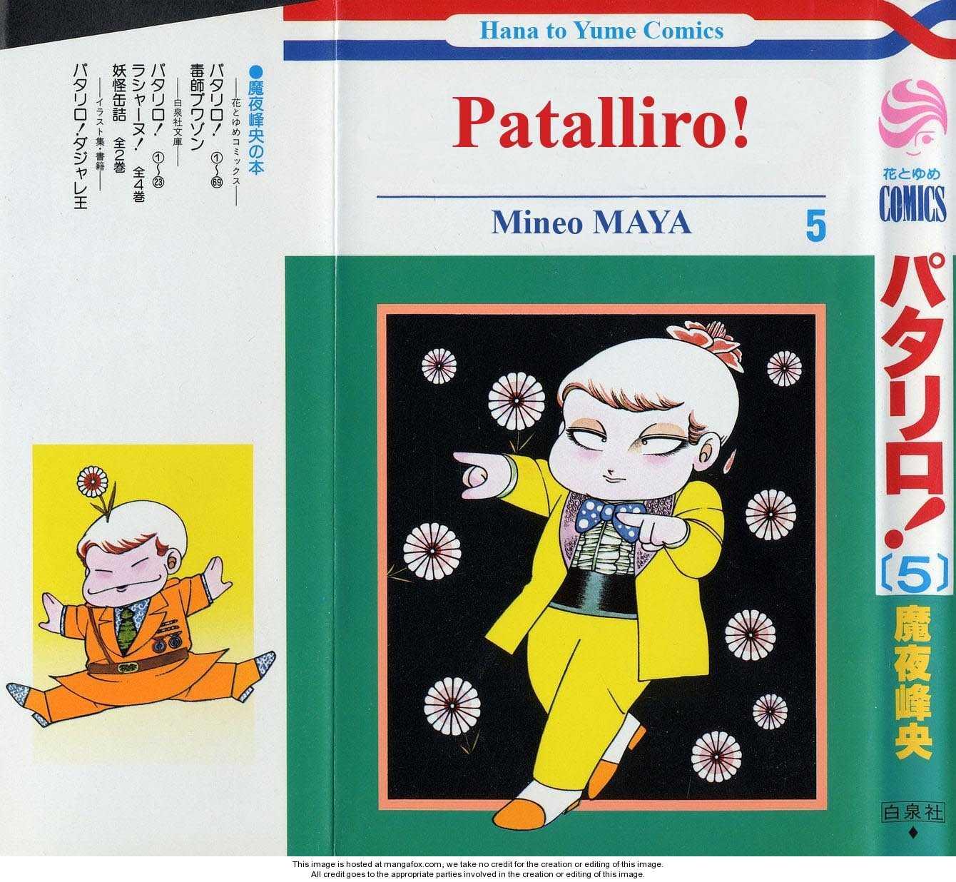 Patalliro! 12.5 Page 1