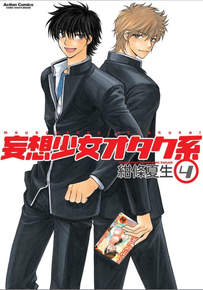 Mousou Shoujo Otakukei 24 Page 1