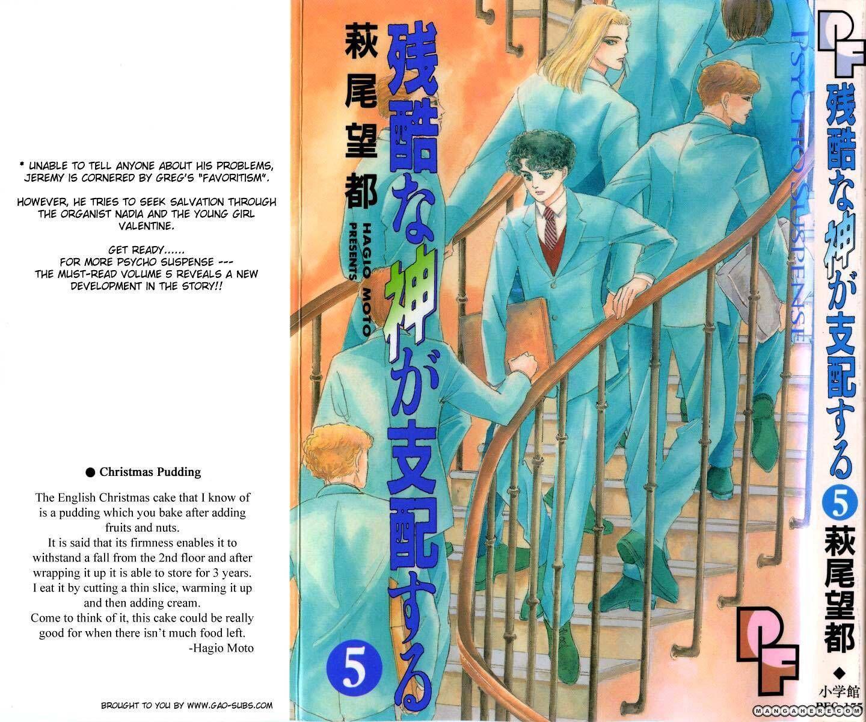 Zankoku na Kami ga Shihai Suru 26 Page 1