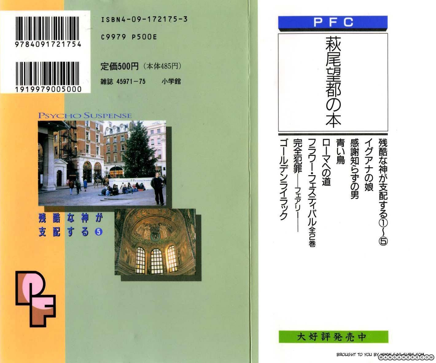 Zankoku na Kami ga Shihai Suru 26 Page 2