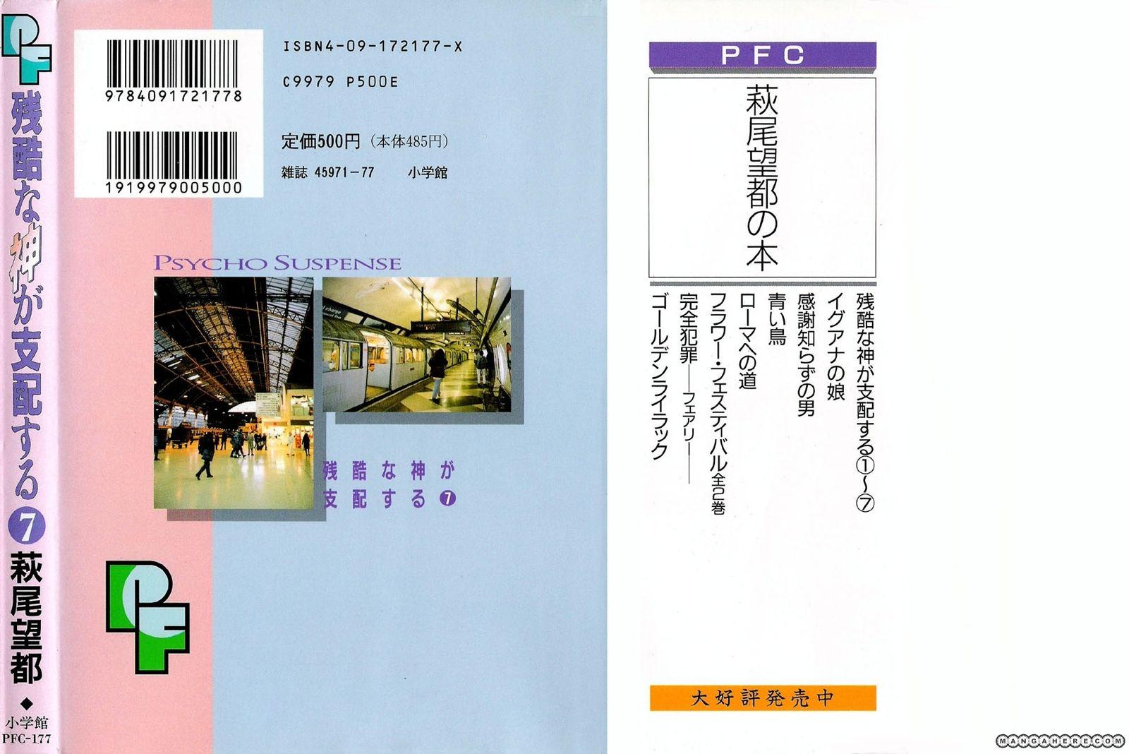Zankoku na Kami ga Shihai Suru 40 Page 3