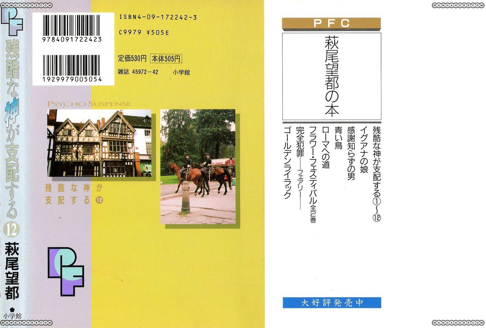 Zankoku na Kami ga Shihai Suru 63 Page 3