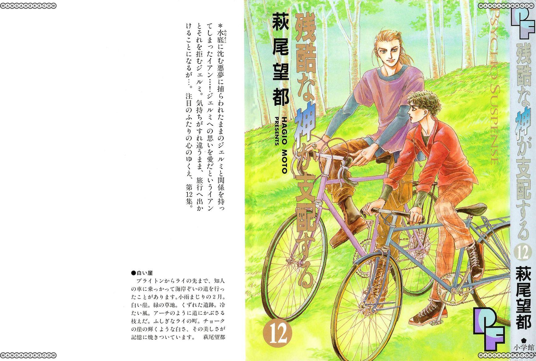 Zankoku na Kami ga Shihai Suru 63 Page 2